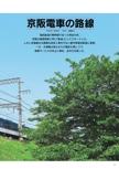 京阪電車の路線【京阪電車 まるまる一冊】#001