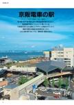 京阪電車の駅【京阪電車 まるまる一冊】#002