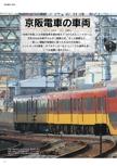 京阪電車の車両【京阪電車 まるまる一冊】#003