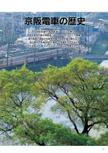 京阪電車の歴史【京阪電車 まるまる一冊】#004