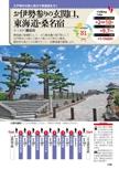 三重12コース【日帰りウォーキング 東海】#003