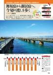静岡5コース【日帰りウォーキング 東海】#004