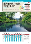 滋賀3コース【日帰りウォーキング 東海】#005