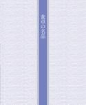 食卓の名品【東京 手しごと名品図鑑】#003