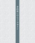 普段使いのニューデザイン【東京 手しごと名品図鑑】#004