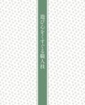 遊び心をくすぐる職人技【東京 手しごと名品図鑑】#005
