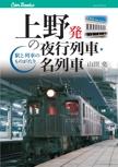 上野発の夜行列車・名列車