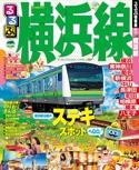 るるぶ横浜線