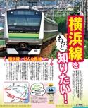 横浜線をもっと知りたい!【るるぶ横浜線】#001