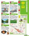 中山・十日市場・長津田エリアガイド【るるぶ横浜線】#006