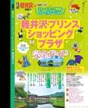 軽井沢・プリンスショッピングプラザ完全ガイド【るるぶ軽井沢'16】#001