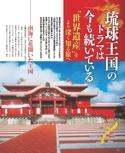 沖縄を知る【るるぶ もっと 沖縄を旅する】#001