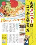 沖縄を食べる【るるぶ もっと 沖縄を旅する】#002