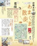 沖縄本島あまくま散歩【るるぶ もっと 沖縄を旅する】#004