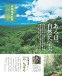 やんばる・慶良間諸島を知る、食べる【るるぶ もっと 沖縄を旅する】#005