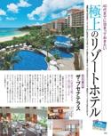 40代までに泊まっておきたい極上のリゾートホテル【るるぶ もっと 沖縄を旅する】#007