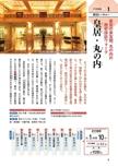 新旧トーキョー【東京 下町・山手ウォーキング】#001