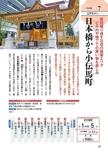 江戸モダン【東京 下町・山手ウォーキング】#002