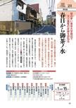 学生街【東京 下町・山手ウォーキング】#004