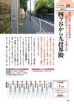 坂めぐり【東京 下町・山手ウォーキング】#006