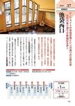 建築散歩【東京 下町・山手ウォーキング】#008