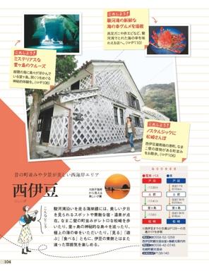 西伊豆エリアガイド【ココミル 伊豆(2016年版)】#006