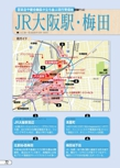 JR大阪駅・梅田エリアガイド【まめたび大阪(2016年版)】#003