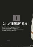 これが北陸新幹線だ【完全保存版 北陸新幹線鉄旅ガイド】#001