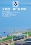 大変貌 並行在来線【完全保存版 北陸新幹線鉄旅ガイド】#003