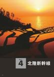 北陸新幹線旅先ガイド【完全保存版 北陸新幹線鉄旅ガイド】#004