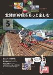 北陸新幹線をもっと楽しむ【完全保存版 北陸新幹線鉄旅ガイド】#005