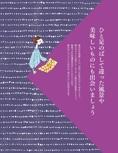 軽井沢からひと足のばして【ココミル 軽井沢(2016年版)】#007