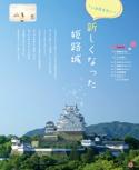 姫路城エリアガイド【るるぶ姫路 赤穂】#001