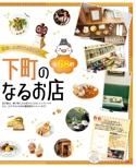 城下町のグルメ・ショップガイド【るるぶ姫路 赤穂】#002