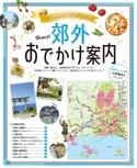 姫路郊外おでかけ案内【るるぶ姫路 赤穂】#003