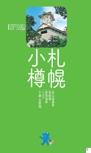 札幌・小樽エリアガイド【楽楽 北海道(2016年版)】#001