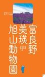 富良野・美瑛・旭山動物園エリアガイド【楽楽 北海道(2016年版)】#002