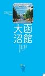 函館・大沼エリアガイド【楽楽 北海道(2016年版)】#003