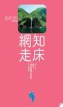 知床・網走エリアガイド【楽楽 北海道(2016年版)】#004