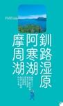 釧路湿原・阿寒湖・摩周湖エリアガイド【楽楽 北海道(2016年版)】#005
