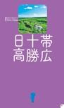 帯広・十勝・日高エリアガイド【楽楽 北海道(2016年版)】#006