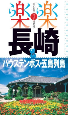 楽楽 長崎・ハウステンボス・五島列島(2016年版)