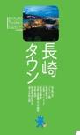 長崎タウンエリアガイド【楽楽 長崎・ハウステンボス・五島列島(2016年版)】#001