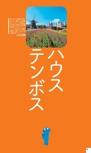 ハウステンボスエリアガイド【楽楽 長崎・ハウステンボス・五島列島(2016年版)】#002