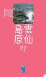 雲仙・島原エリアガイド【楽楽 長崎・ハウステンボス・五島列島(2016年版)】#004