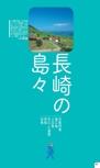 長崎の島々ガイド【楽楽 長崎・ハウステンボス・五島列島(2016年版)】#005