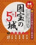 絶景天守 5+1城【絶景の城めぐり】#001