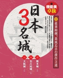 機能美卓抜 日本3名城【絶景の城めぐり】#002