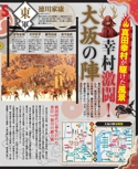 真田幸村が駆けた風景【絶景の城めぐり】#003