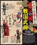 近江の城と戦国武将【絶景の城めぐり】#006